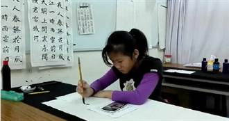 寫字少女3/鼓勵女兒寫書法爸爸也撩下去 每天練字8小時獲全國冠軍