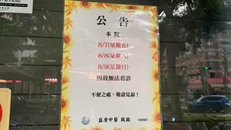 台中盛唐中醫連夜更改公告 確定停業至10月5日
