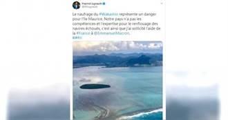 貨輪觸礁漏油染黑海岸 模里西斯總理TAG「法國馬克宏」求救