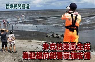 米克拉颱風生成 海巡超前部署嚴加戒備