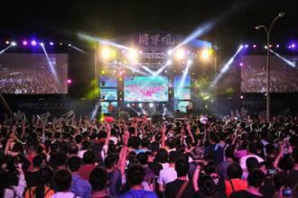 台南將軍吼音樂節周末連唱2天 進場別忘記戴口罩