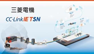 三菱電機TSN技術 加速產業智慧製造
