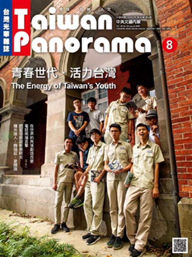 《台灣光華2020.08》