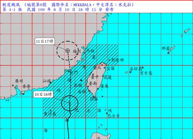 氣象局指出,輕颱「米克拉」暴風圈已逼近台灣南部,預估晚間會替澎湖、金門2地灌進強風豪雨,台灣本島沿海地區也有長浪、強陣風出現。(氣象局)