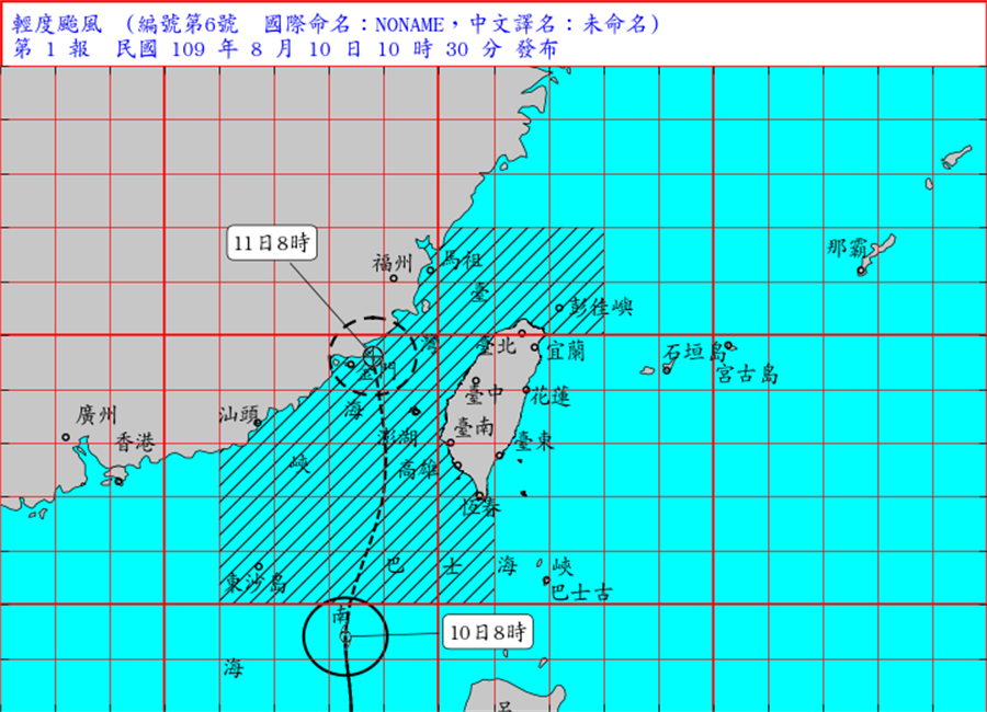 氣象局發布澎湖陸上颱風警報,巴士海峽、東沙島海面、臺灣海峽及臺灣北部海面發布海上颱風警報。(翻攝自 氣象局)