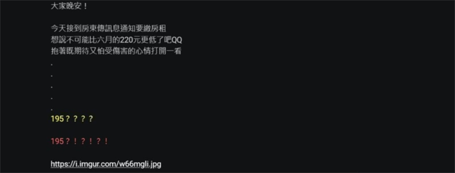 網友PO出租屋處7月份的電費只有195元。(圖/截自PTT)
