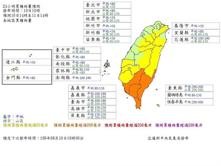 未來24小時雨量預測圖。(取自氣象局)
