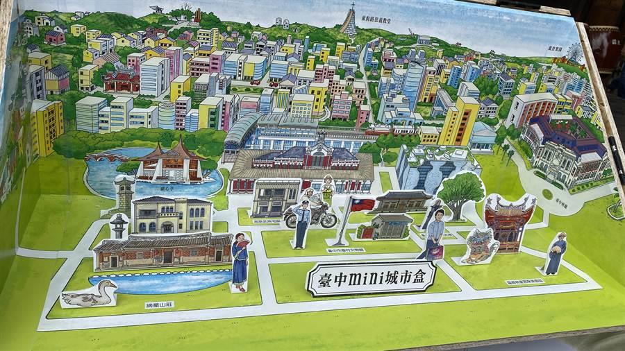 台中市文化局結合13處歷史文化館舍及場館推出「mini城市盒」,展現文化館舍。(陳淑芬攝)