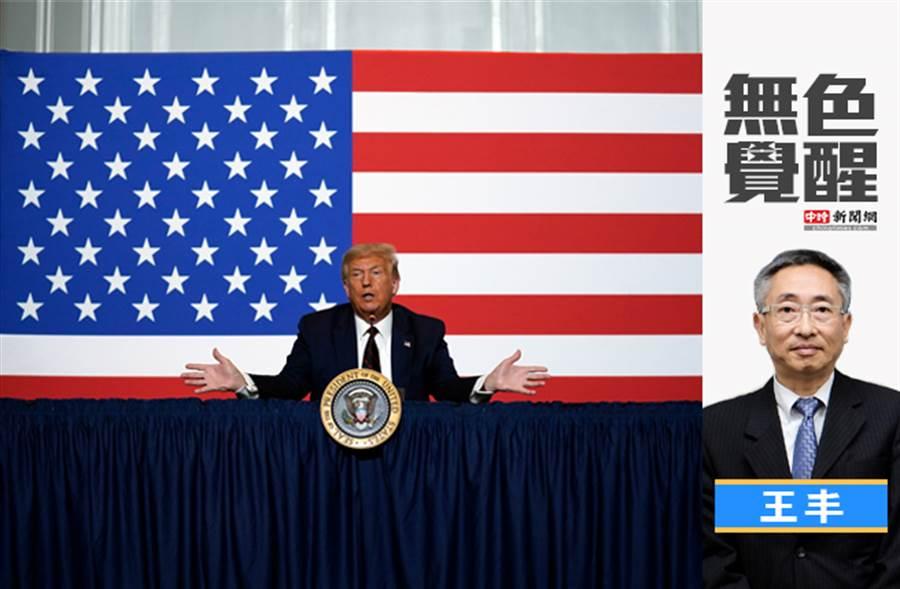 無色覺醒》王丰:美國根本帝國主義?台灣喜歡被背叛嗎?(圖/美聯社)