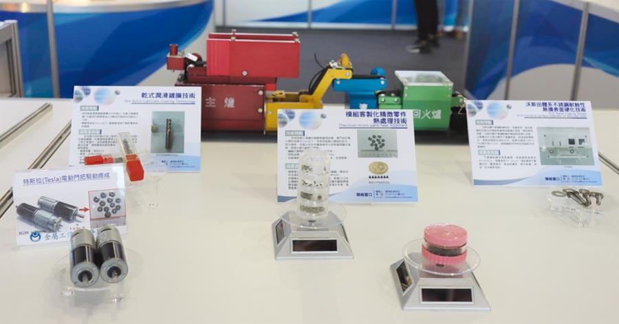 金屬中心首創之連續式精微熱處理系統設備,專門用於微小零件肉厚2mm以下的產品。圖/金屬中心提供