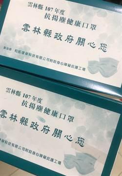雲林縣9月7日發放第二盒學生口罩