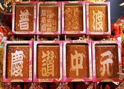 中元普渡一指搞定 樂天市場各類食品整箱購買超划算