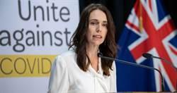 102天0本土病例終結!紐西蘭爆4起社區傳播病例 總理急宣布「封鎖奧克蘭」