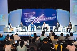 Sport X運動產業論壇 洞見運動新未來