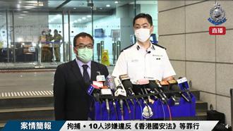 香港國安法一天拘10人 黎智英涉資助團夥促外國制裁港府