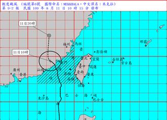 「米克拉」影響持續減低 氣象局:最快14:30解除陸海警