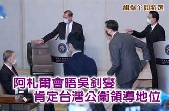 阿札爾會晤吳釗燮 肯定台灣公衛領導地位
