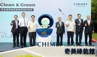 奇美實業綠能園區啟用 預估年減碳效益達12,000公噸
