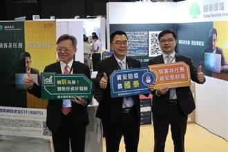 2020臺灣資安大會首見金融業!國泰網路資安ETF成亮點