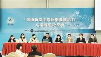 7家醫院肩負醫衛新南向政策 拓展醫衛產業國際連結