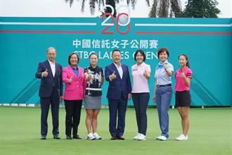 中國信託女子公開賽 旅外好手全都來