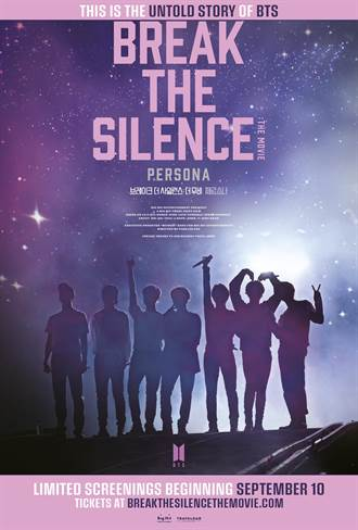 BTS防彈少年團私密電影 9月台灣登大銀幕