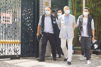 《香港國安法》實施以來 最大規模執法行動!港警逮捕黎智英