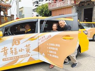 每天52班 香山區幸福小黃免費搭