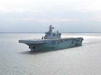 075兩棲艦將上陣 台海局勢新常態