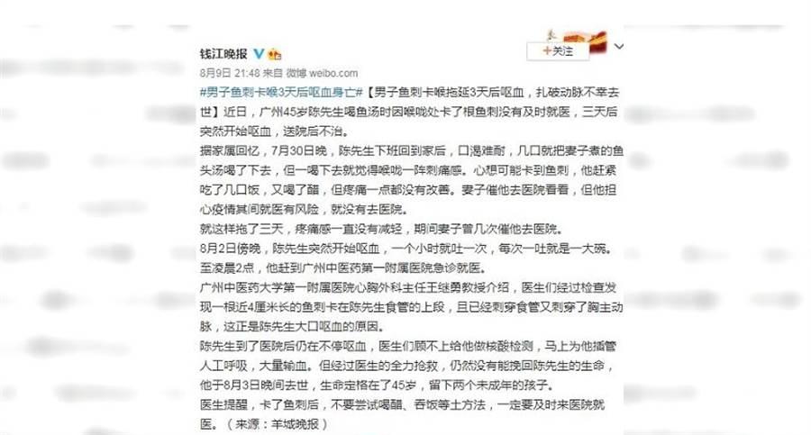 一名中年男子被魚刺卡喉堅持不就醫,3天後竟大量吐血送醫不治。(圖/截自錢江晚報微博)