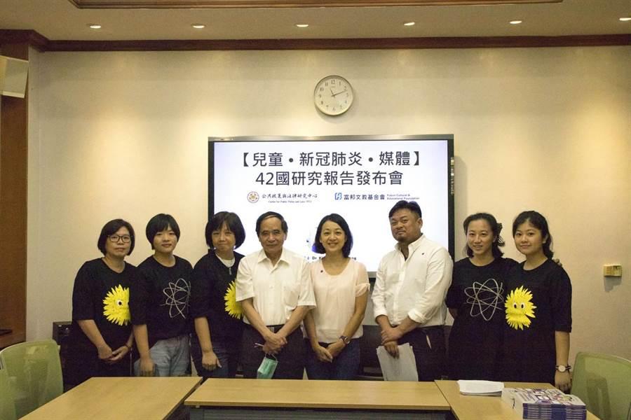 42國「兒童.新冠肺炎.媒體」研究報告發布。(台灣大學公共政策與法律研究中心提供)