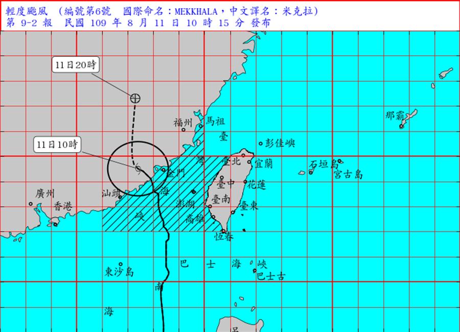 第6號颱風「米克拉」中心已於早上7時在福建漳州沿海登陸,氣象局表示預計最快今天14:30將解除第6號颱風的陸上及海上颱風警報。(取自氣象局)