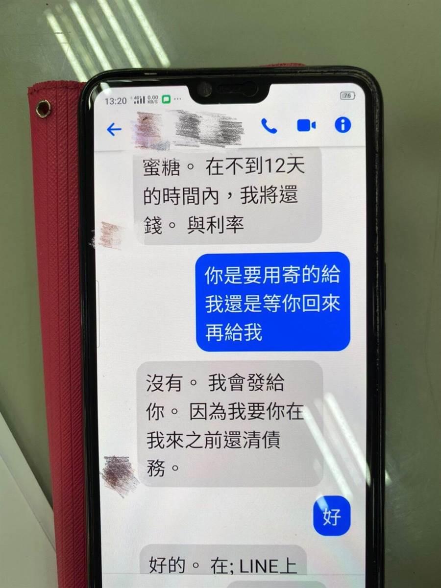 網友稱呼蕭姓婦人「蜜糖」,請求婦人協助匯款。(翻攝照片/姜霏傳真)