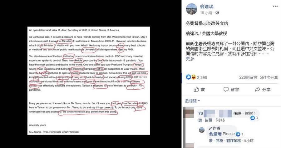 旅美學者翁達瑞發現,楊志良的英文公開信有32個文法錯誤。(擷取自翁達瑞臉書)