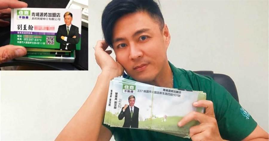 去年考取房仲專業證照,今年劉至翰便投身房仲業。
