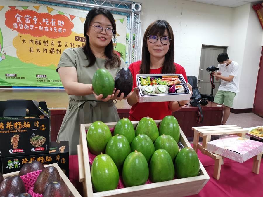 大內區公所將於8月16日於南瀛天文館舉辦「2020酪梨節,在大內遇到幸福」農業產業文化活動,有熱鬧市集、社區導覽、採果樂活動。(劉秀芬攝)