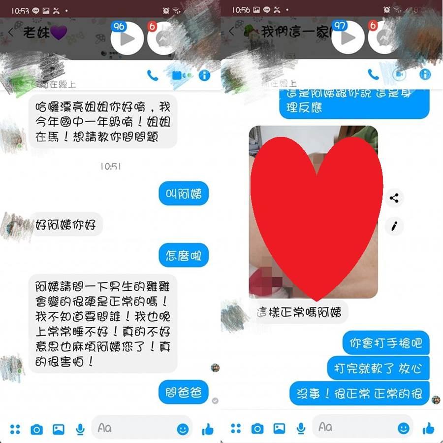 網友看照片留言狂虧(圖片取自/爆怨公社)