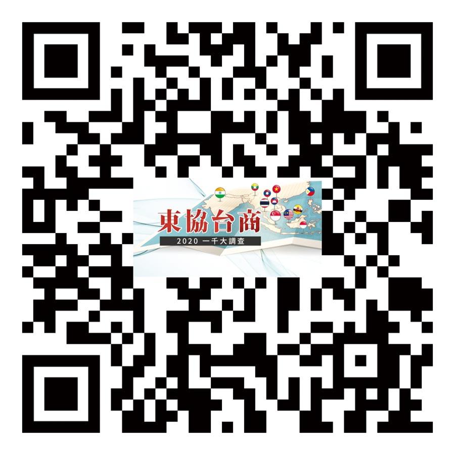 線上搶先閱讀《2020東協台商一千大》專刊,掃QR Code或輸入網址:https://ctee.com.tw/topic/2020asean