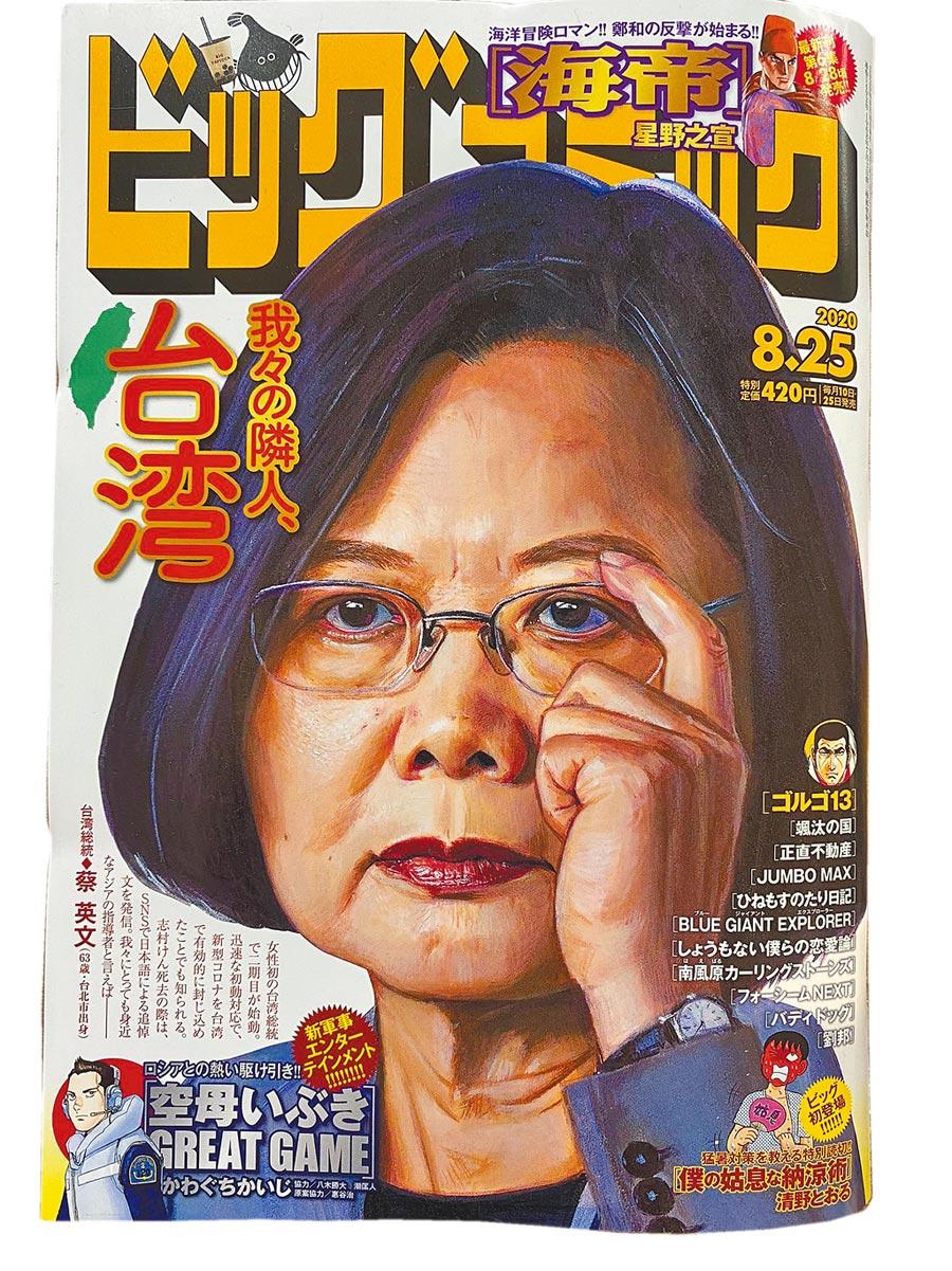 《Big Comic》封面提及蔡英文曾發文悼念因新冠肺炎去世的日本男星志村健。(摘自《Big Comic》推特)