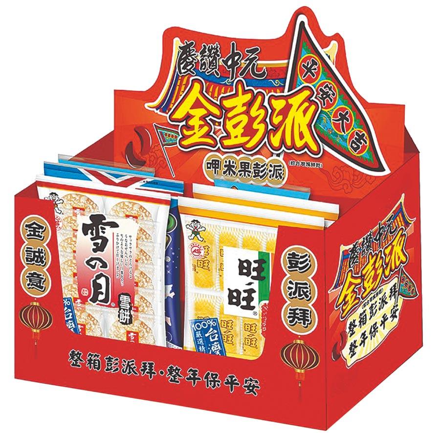 7-11超商獨家「旺旺慶讚中元金彭派箱」,特價195元。(7-11提供)
