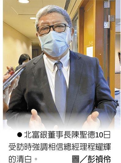 北富銀董事長陳聖德10日受訪時強調相信總經理程耀輝的清白。圖/彭禎伶