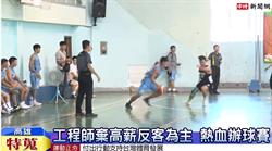 《時來運轉》工程師放棄高薪 轉戰運彩舉辦籃球賽支持台灣體育
