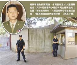國安私菸案落馬 前永和警衛室主任陳逸夫少將9月1日退役