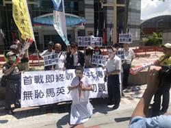 抗議首戰即終戰 台灣國辦公室要江啟臣開除馬英九