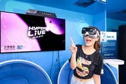 中華電5G用戶獨享虛擬演場會24H回放 看得超過癮