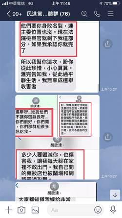 民進黨彰化黨部主委爆電愛 彰檢證實收到告發偵辦中