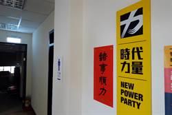 SOGO案讓決策委員倒光光 時力公告29日選新任黨主席