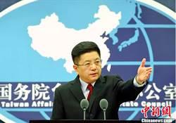 陸國台辦:民進黨政府介入香港事務居心可議