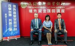 境外資金匯回稅率8%倒數 上海商銀稅務講座解答台商問題