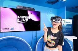 中華電信5G客戶 獨享首場虛擬演唱會Hami VR震撼體驗